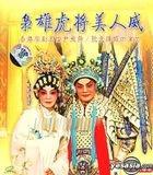 Xiao Xiong Hu Jiang Mei Ren Wei (VCD) (China Version)