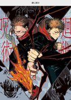 Jujutsu Kaisen 2022 Calendar (Comic Edition) (Japan Version)