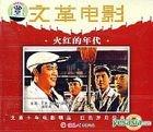Wen Ge Dian Ying -  Huo Hong De Nian Dai (VCD) (China Version)
