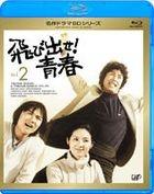 Tobidase! Seishun (Blu-ray) (Vol.2) (Japan Version)