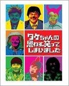 TAKE CHAN NO OMOWAZU WARATTE SHIMAIMASHITA DVD-BOX (Japan Version)