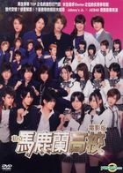 Bakaleya High School The Movie (2012) (DVD) (Taiwan Version)