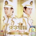 Xiang Lu Fei Fei Huai Nian Jin Qu (CD + Karaoke VCD) (Malaysia Version)