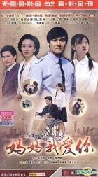 Ma Ma Wo Ai Ni (H-DVD) (End) (China Version)