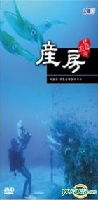 Chan Fang (DVD) (Taiwan Version)