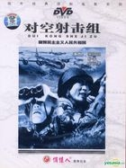 Dui Kong She Ji Zu (1953) (DVD) (China Version)