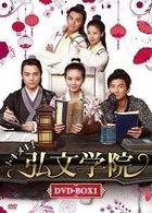 Incisive Great Teacher (DVD) (Box 1) (Japan Version)