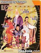 倚天屠龙记之魔教教主 (1993) (Blu-ray) (香港版)