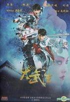 大武生 (DVD) (中国版)