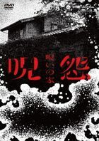 JU-ON: Origins (DVD Box) (Japan Version)