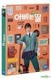 Daddy You, Daughter Me (DVD) (Korea Version)