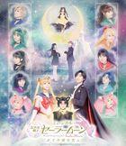 Musical Sailor Moon  Kaguya Hime no Koibito (Blu-ray) (Japan Version)