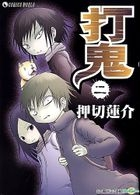 Yuuyami Tokkoutai (Vol.2)