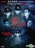 魕異 (2016) (DVD) (香港版)
