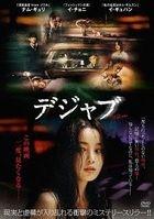 Deja Vu (DVD) (Japan Version)