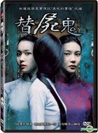 Muoi: The Legend of a Portrait (DVD) (Taiwan Version)