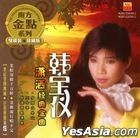 The Golden Collection Series (2CD) (Malaysia Version)