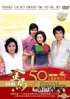 50 Literary Movie of Golden Horse Part 2 (DVD) (10-Disc Boxset) (Taiwan Version)