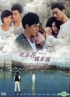 Flowers In Fog (DVD) (End) (Taiwan Version)