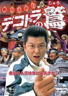 DEKOTORA NO SHU MATSURI BAYASHI (Japan Version)