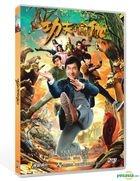 Kung Fu Yoga (2017) (DVD-5) (China Version)