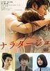 Narratage (DVD) (Normal Edition) (Japan Version)