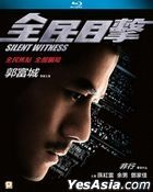 Silent Witness (2013) (Blu-ray) (Hong Kong Version)