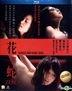 花與蛇:Zero (Blu-ray) (香港版)