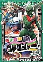Himitsu Sentai Go Ranger (DVD) (Vol.9) (Japan Version)