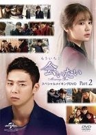 I Miss You Special Making Part 2 (DVD)(Japan Version)