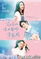 Do You Love Me As I Love You (2020) (DVD) (Hong Kong Version)