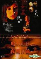 最黑暗的是黎明前 Vol.10 Tissue (日本版)