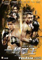 One Second Champion (2021) (DVD) (Hong Kong Version)