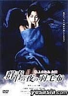 Gunjou No Yoru No Umoufu (DVD) (Japan Version)