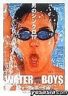 Water Boys Standard Edition (Japan Version - English Subtitles)