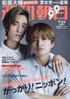 Weekly Asahi 20084-07/23 2021