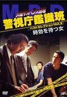 Tuesday Suspense Theatre : Keishicho Kanshikihan Best Selection Vol.2 (DVD) (Japan Version)