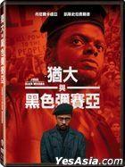 Judas and the Black Messiah (2021) (DVD) (Taiwan Version)