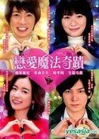戀愛魔法奇蹟 (2014) (DVD) (台灣版)