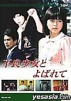Daiei TV Drama Series: Furyo Shojo to Yobarete DVD Box Part.2 (Japan Version)