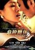 Dangerous Liaisons (2012) (DVD) (Hong Kong Version)