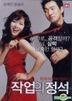 The Art of Seduction (DVD) (Korea Version)