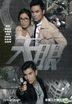 Eye In The Sky (Ep.1-20) (End) (Multi-audio) (English Subtitled) (TVB Drama) (US Version)