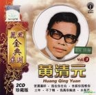 Huang Qing Yuan - LeFeng Gold Series Vol.3 (2CD) (Malaysia Version)