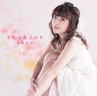Kimi no Erabu Michi (SINGLE+DVD) (First Press Limited Edition)(Japan Version)