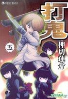 Yuuyami Tokkoutai (Vol.5)