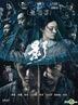 影 (2018) (DVD) (香港版)