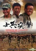 Shi Bing Tu Ji (DVD) (End) (Taiwan Version)
