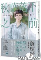 Qiu Xie Luo Xia Zhi Qian : Huo Zai Can Sheng Shou Ling Shi