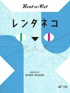 Rent-a-Cat (Blu-ray) (English Subtitled) (Japan Version)